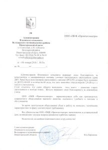 Администрация Ильино Володарскрго р-на