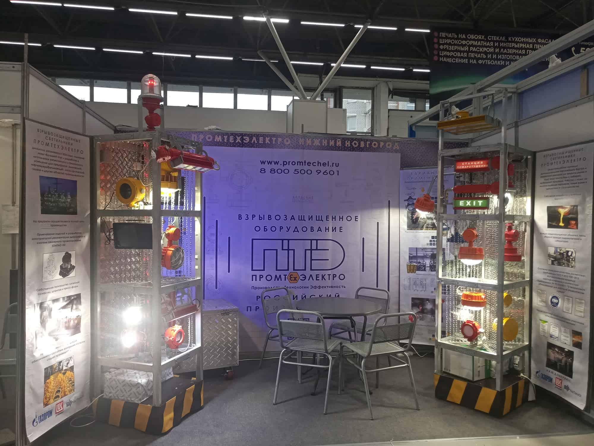 tyumen_stend Специализированная выставка «Нефть. Газ. Химия» г. Красноярск