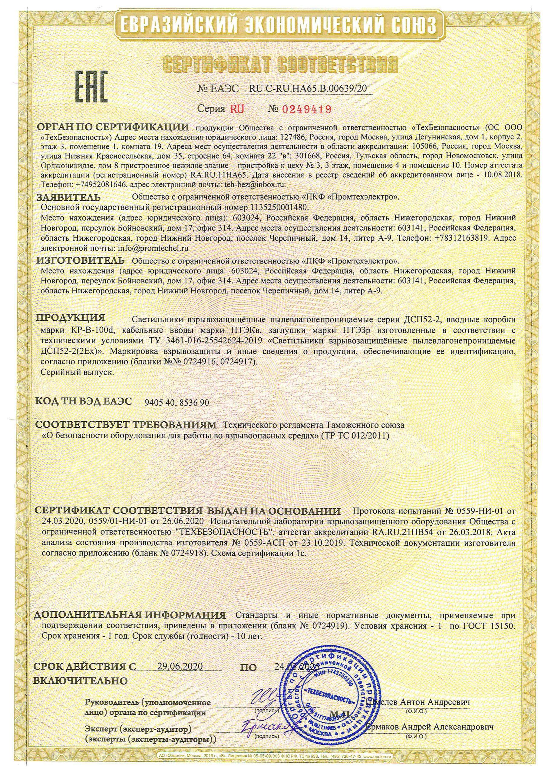 Международный Сертификат ISO 9001