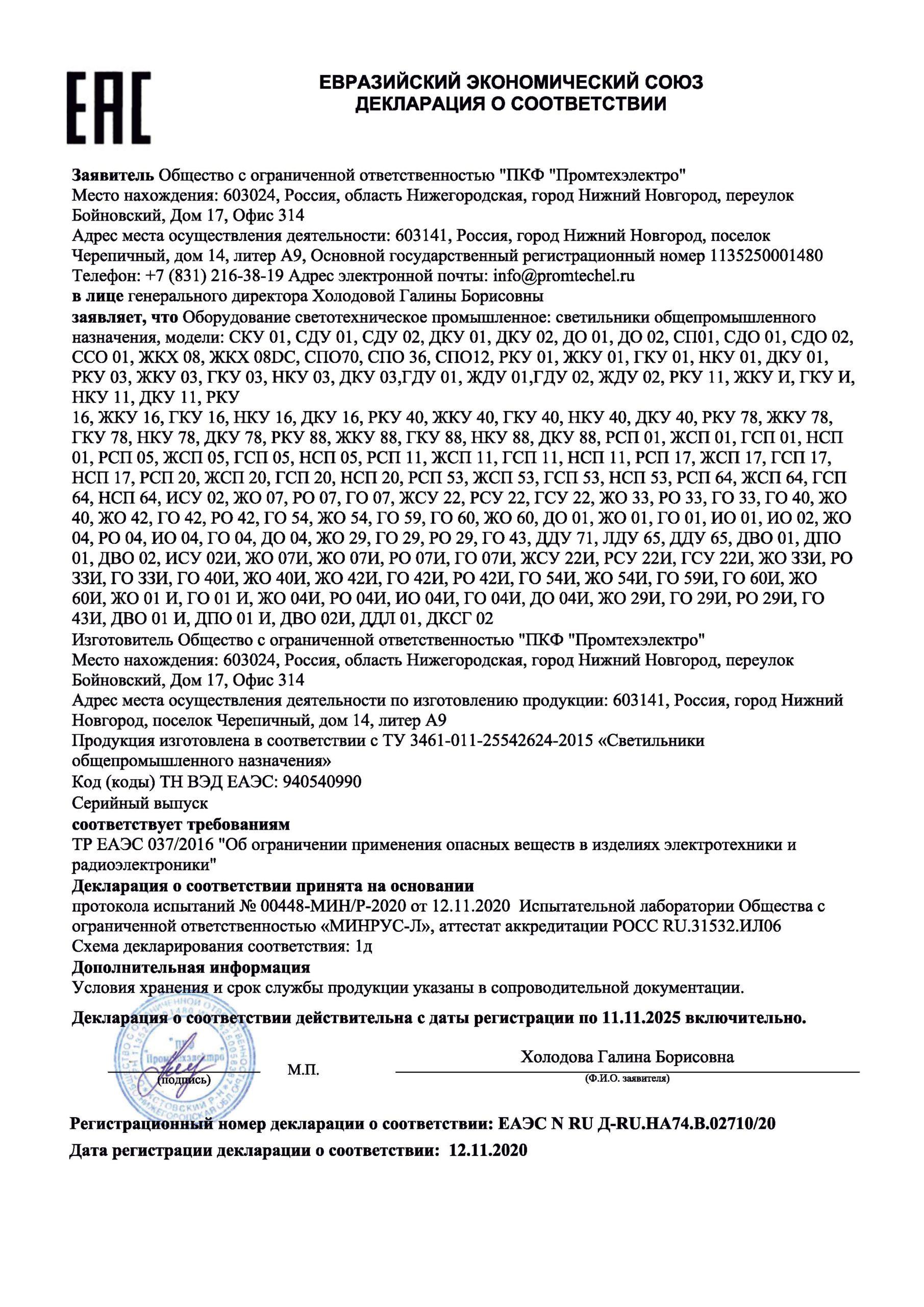 Декларация 037 общепром
