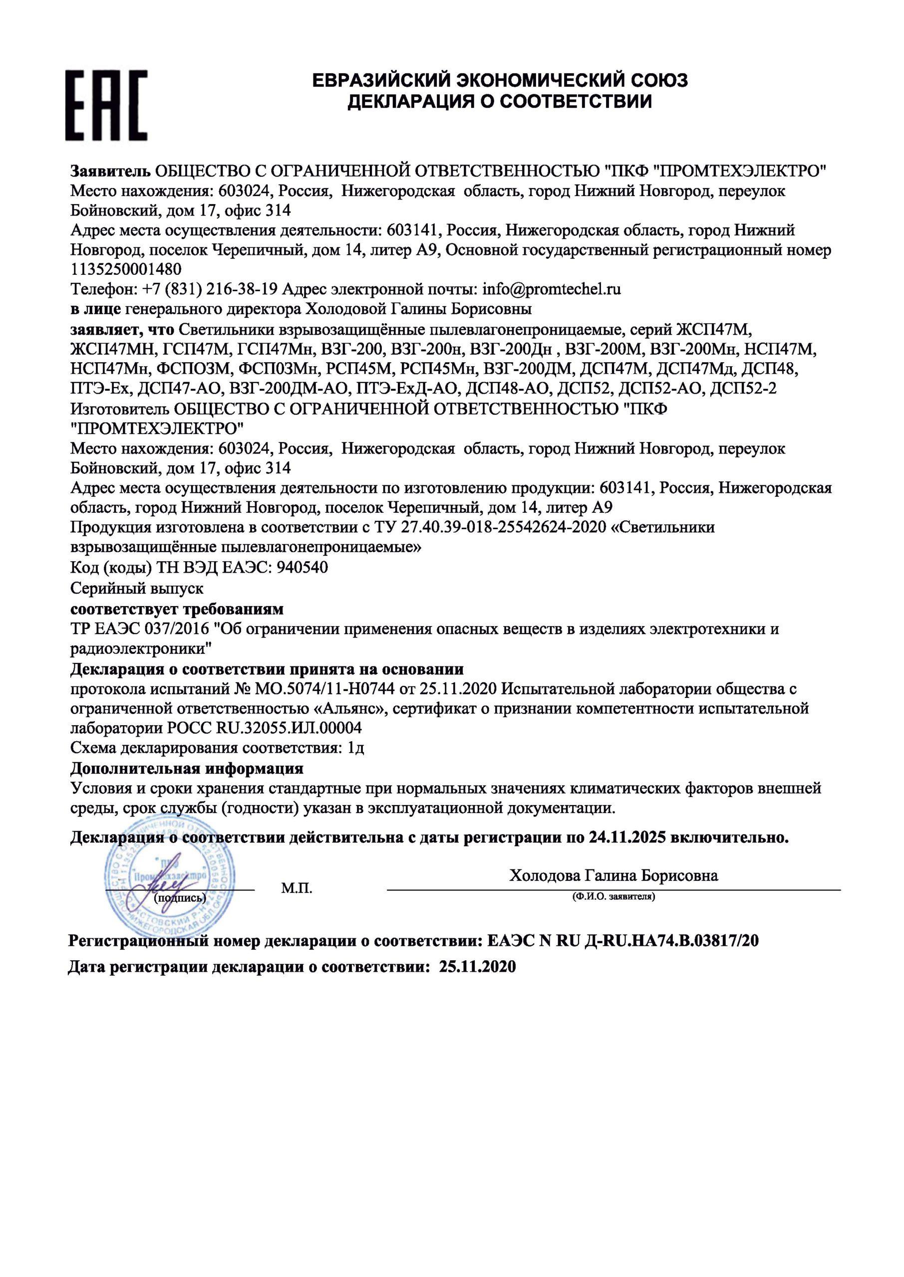 Декларация 037 взрывозащита