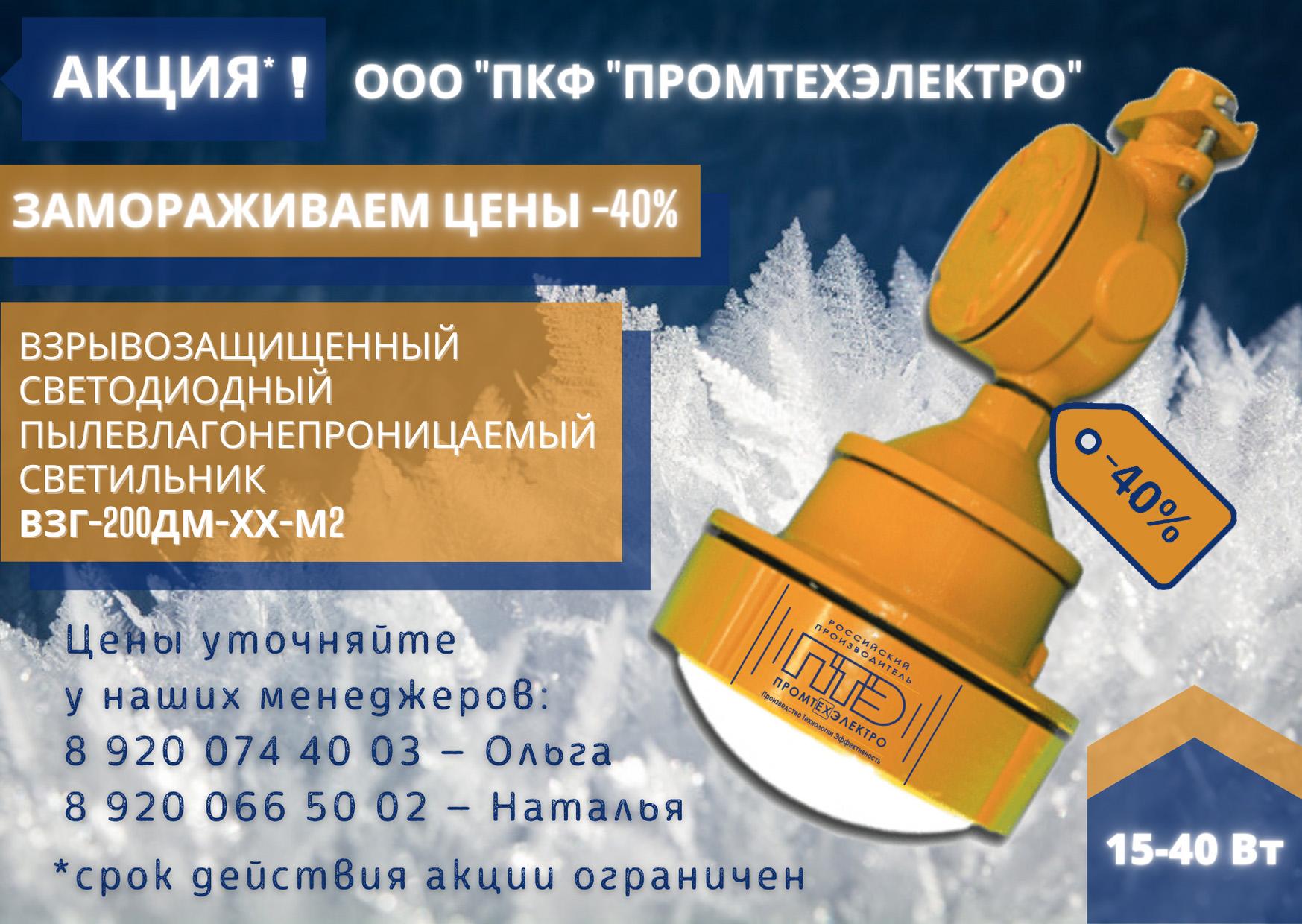 Скидка -40% на взрывозащищенный светильник ВЗГ-200ДМ-ХХ-М