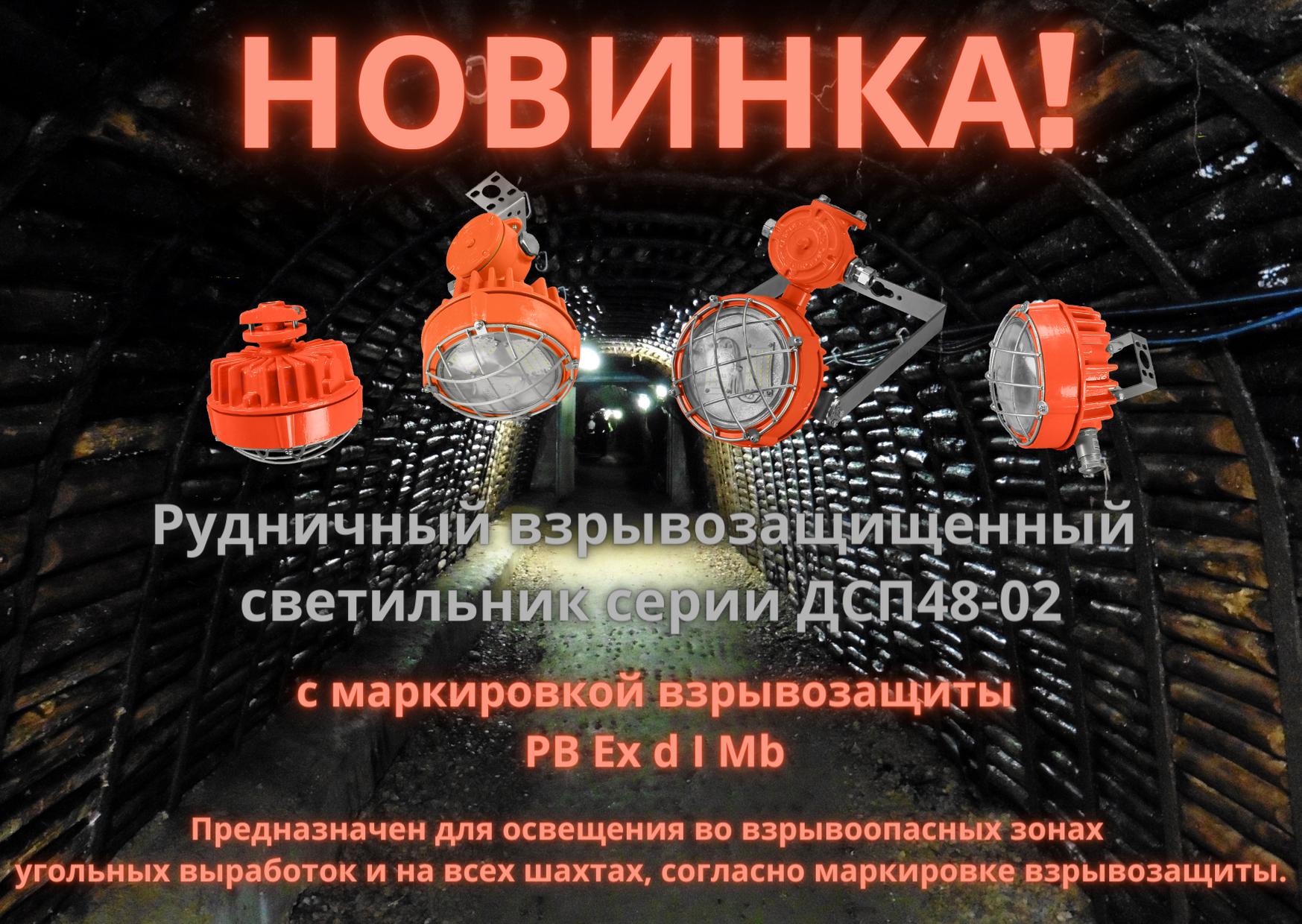 Светильники взрывозащищенные для шахт и рудников ДСП48-02