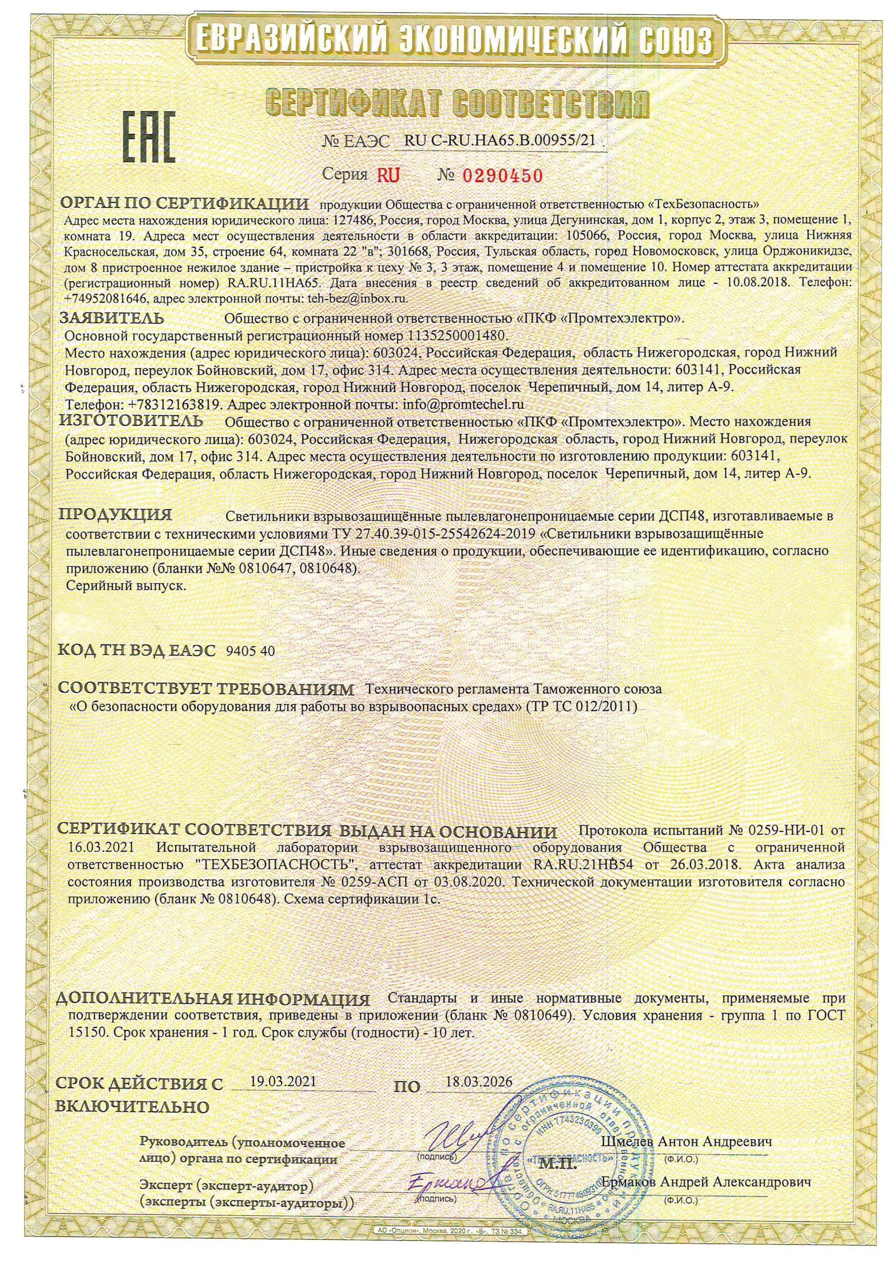 Сертификат ТР ТС 012 на рудничные взрывозащищенные светильники