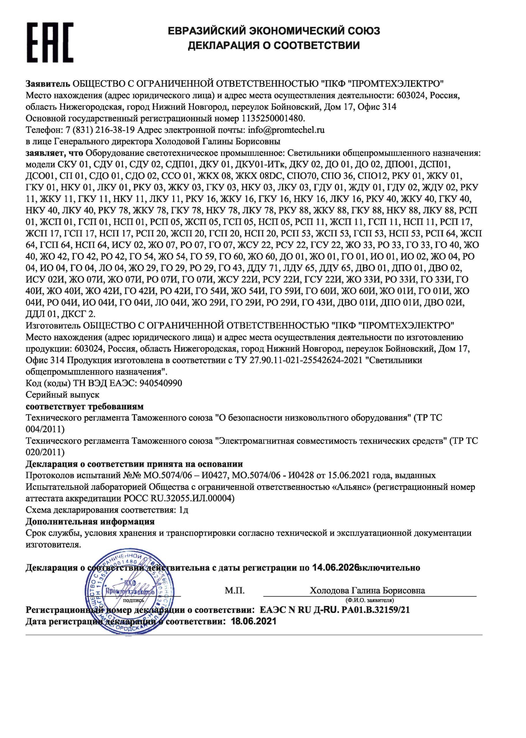 Декларация о соответствии ТР ТС 004/2011 и 020/2011. Светильники общепромышленного назначения.