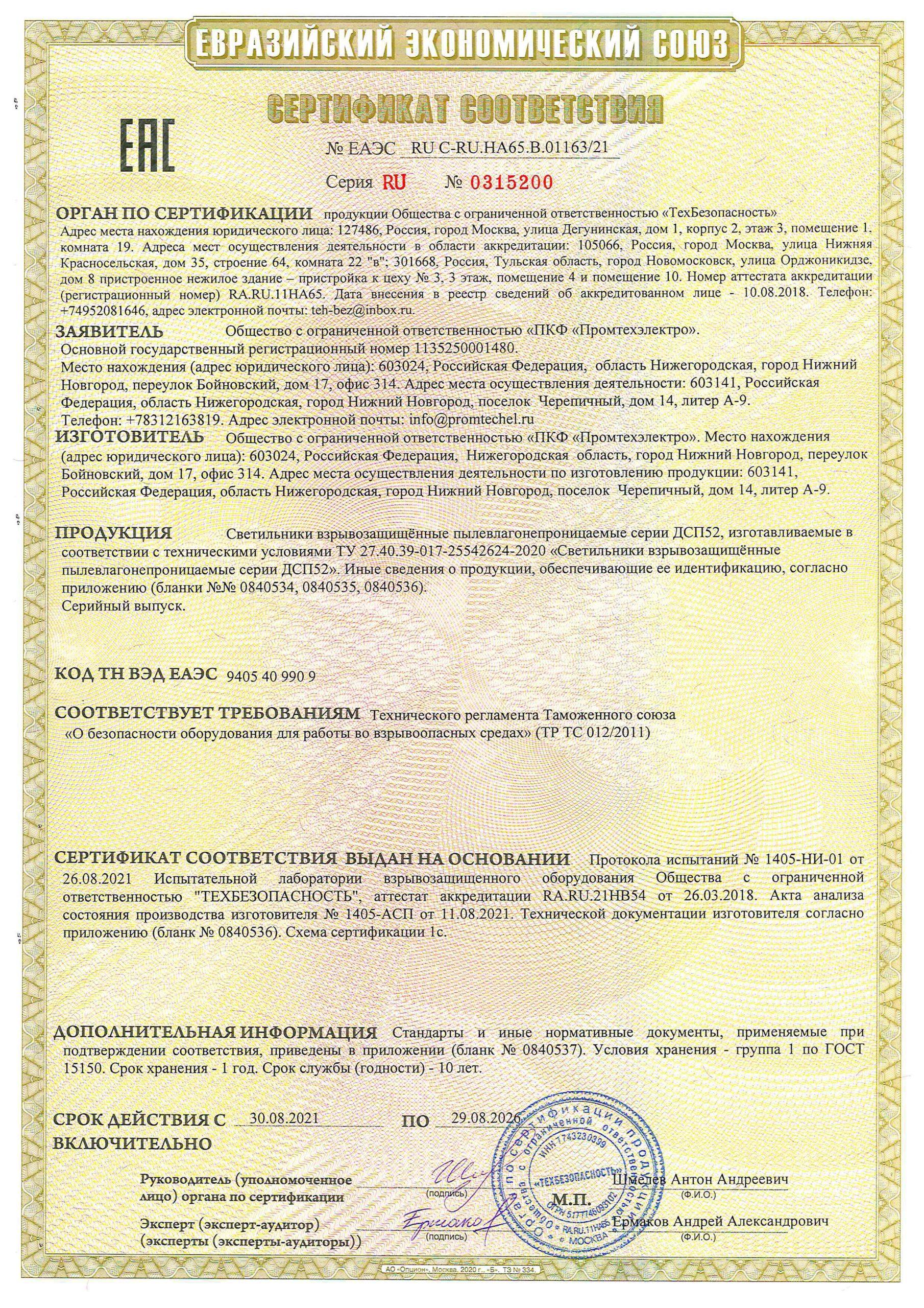 Сертификат ТР ТС 012 на взрывозащищенные светодиодные светильники серии ДСП52